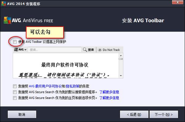avg anti-virus(AVG杀毒软件)截图