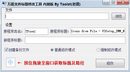 万能文件标题修改工具LOGO