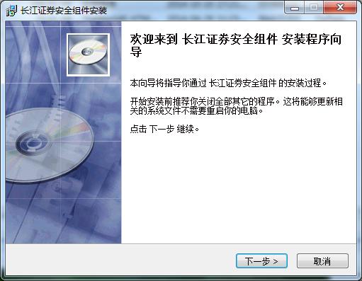 长江证券安全控件