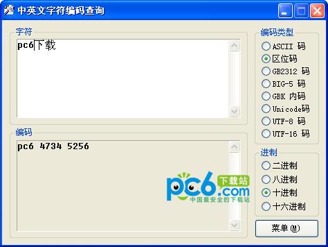中英文字符编码查询LOGO