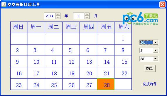 皮皮画板日历工具