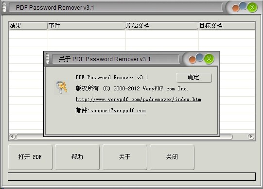 PDF密码移除工具(VeryPDF Password Remover)
