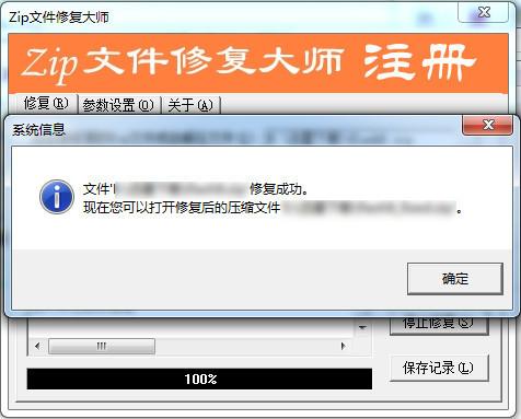 Zip文件修复大师截图