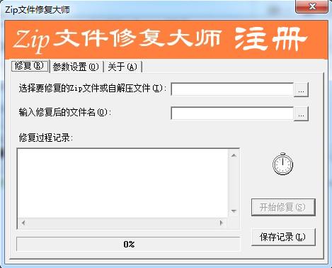Zip文件修复大师段首LOGO