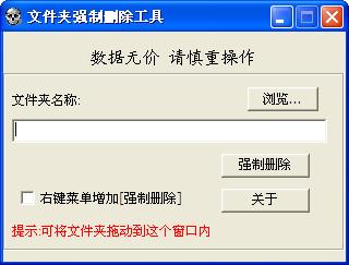 文件夹强制删除工具