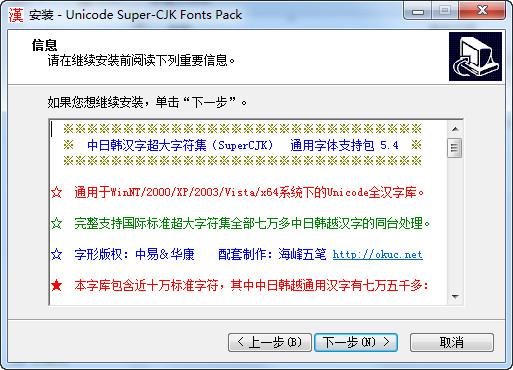 中日韩汉字超大字符集(SuperCJK)通用字体支持包