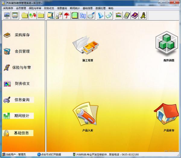 兴华汽车维修装饰管理软件
