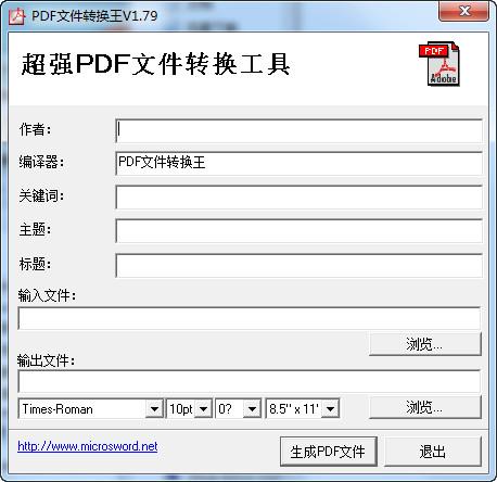 PDF文件转换王