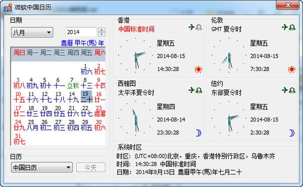 微软中国日历