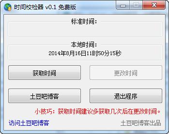 时间校检器 v0.1绿色免费版