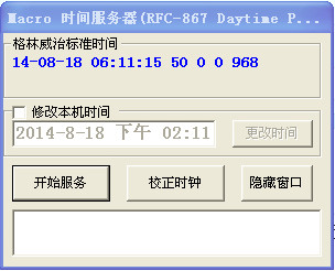 Macro时间服务器校时程序