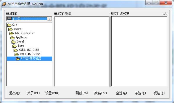 MP3自动改名器
