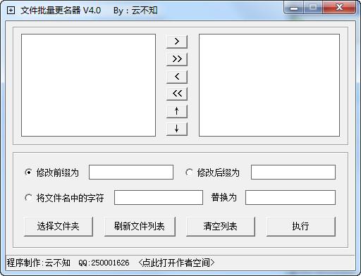 批量文件更名器LOGO