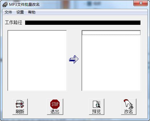 Mp3文件批量改名器