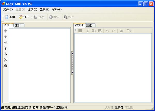 Easy CHM(chm帮助文档制作工具)
