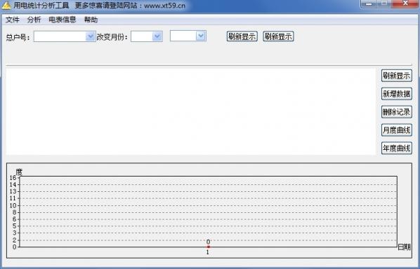 用电统计分析工具LOGO