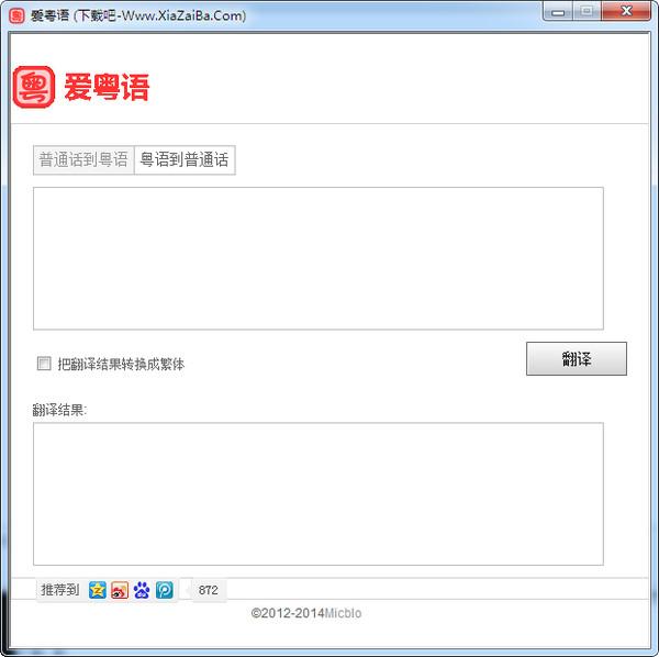 爱粤语翻译软件