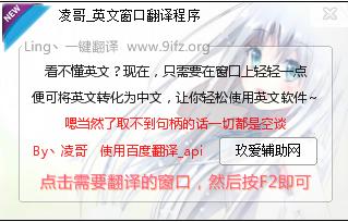 英文窗口翻译程序截图