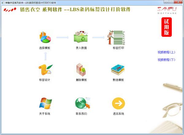 LBS条码标签设计打印打价软件