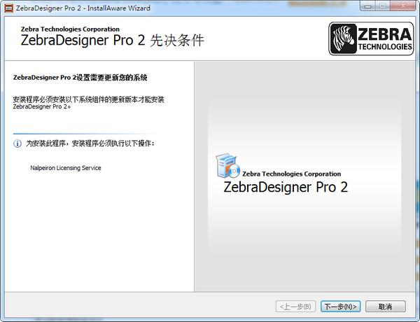 斑马标签编辑打印软件(ZebraDesigner)截图1