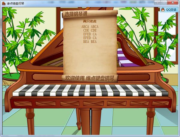 缘点键盘钢琴