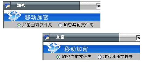硬盘/移动硬盘加密工具