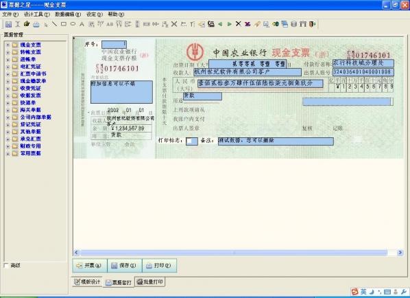 票据之星支票票据打印软件