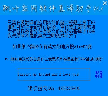 枫叶应用软件直译助手