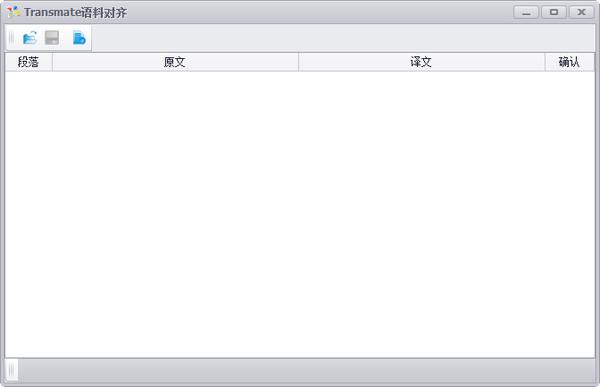 Transmate语料对齐工具