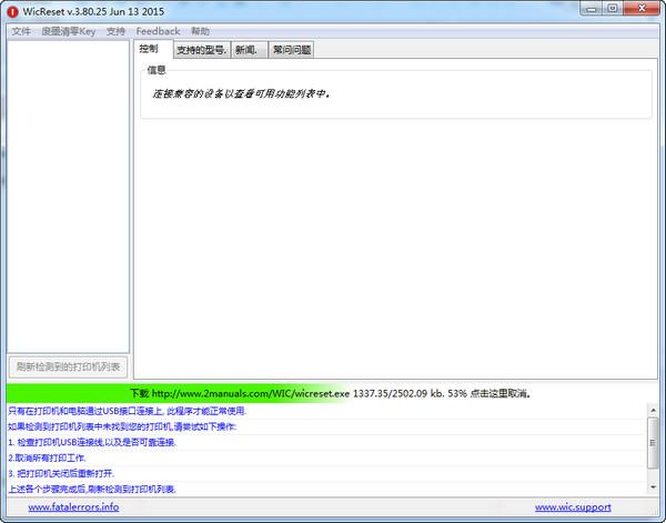 爱普生墨量恢复软件(wicreset)