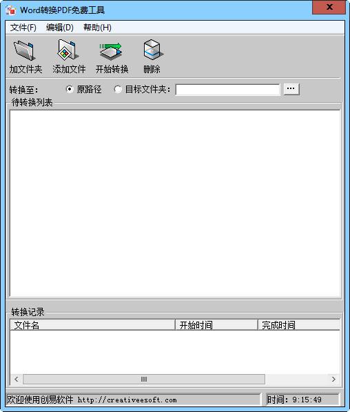 创易Word转换PDF免费工具