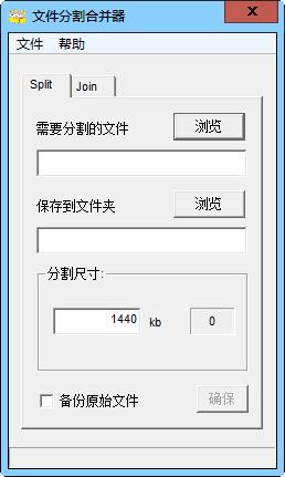 创易文件分割合并器