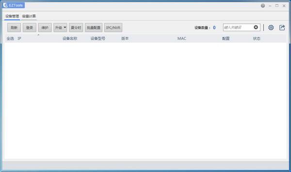 EZTools辅助工具软件