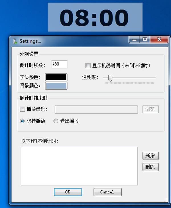 PPT倒计时软件(FlyClock)