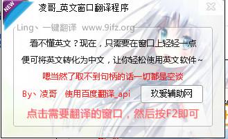 凌哥英文窗口翻译程序LOGO