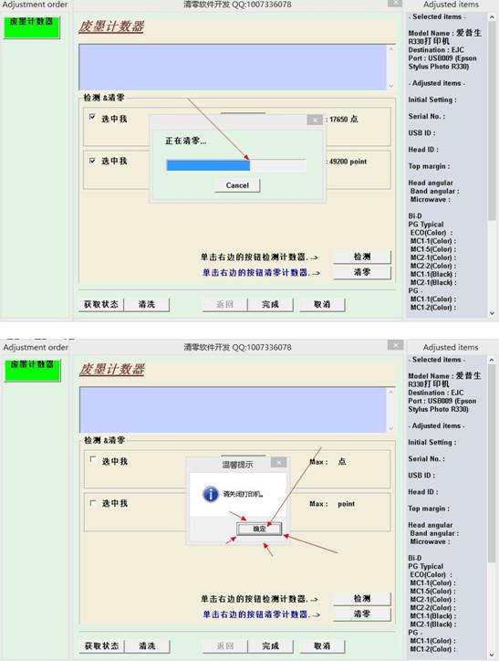 爱普生epson r330打印机清零软件截图