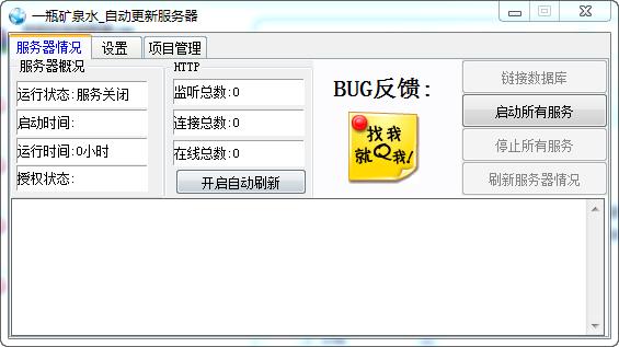 自动更新服务器