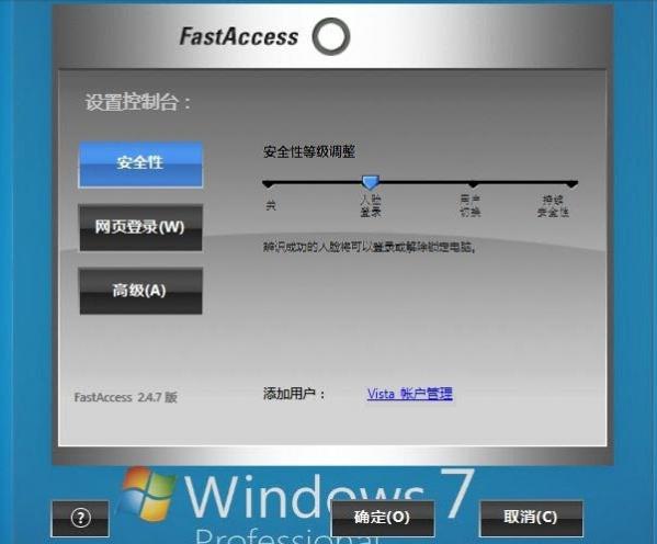 FastAccess(dell人脸识别软件)LOGO