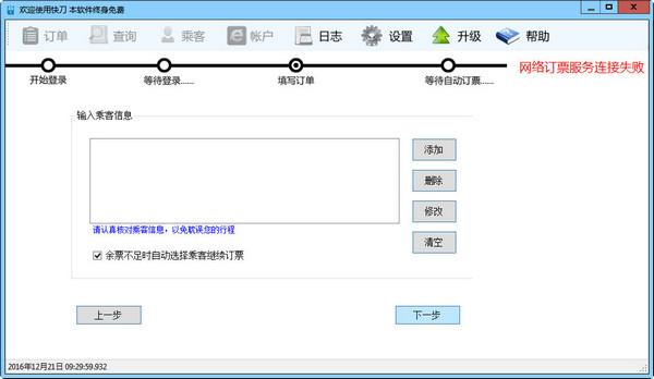 快刀火车票自动订票软件截图