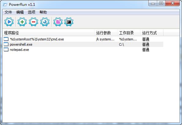 PowerRun(最高权限运行工具)