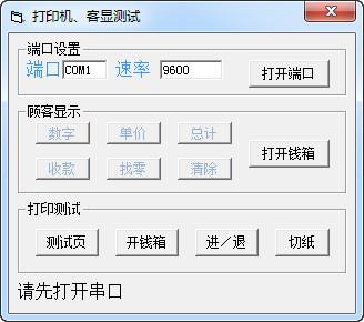 打印机客显测试软件