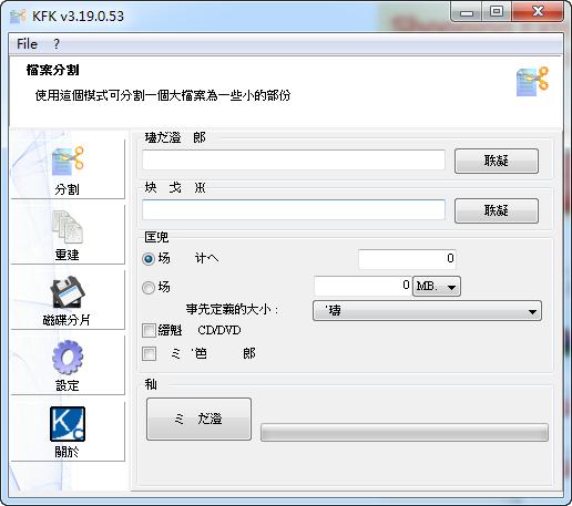 KFK(文件分割App)