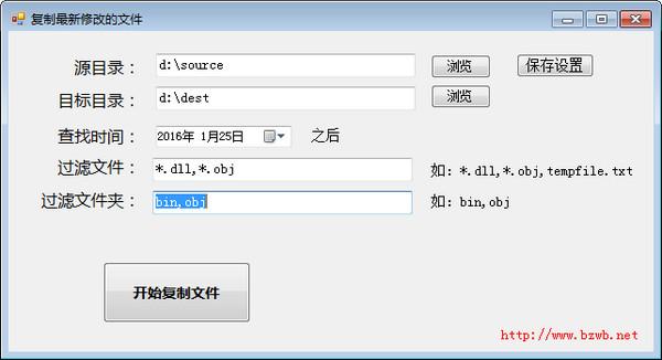 BZWB复制最新修改的文件工具