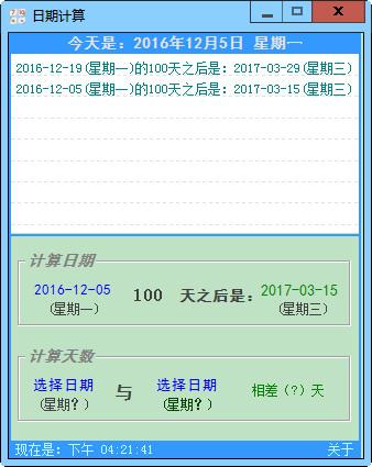 竹菜板日期计算