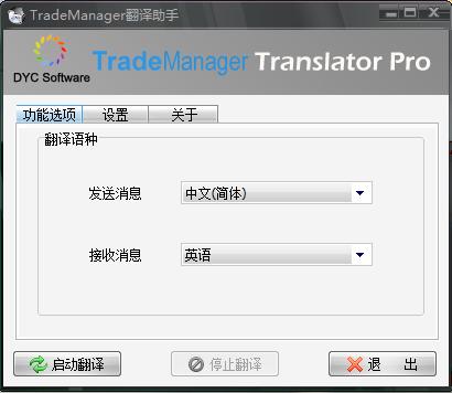 trademanager翻译助手