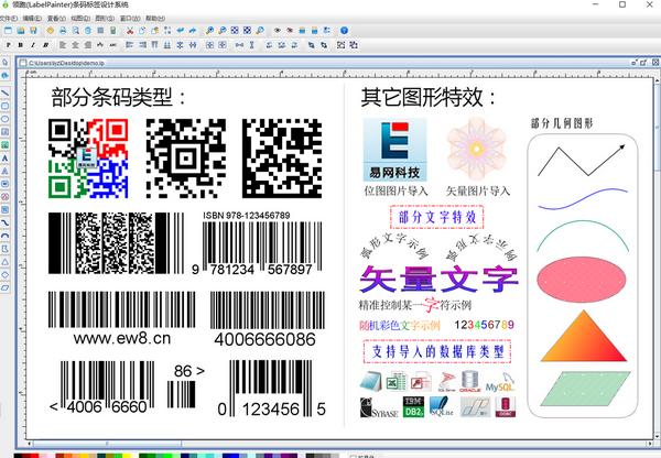 领跑(LabelPainter)标签条码打印软件截图
