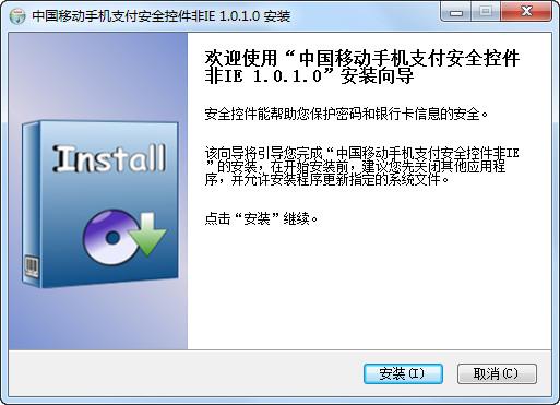 中国移动手机支付安全控件LOGO