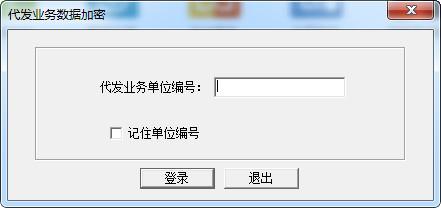 华夏银行代发业务数据加密软件LOGO