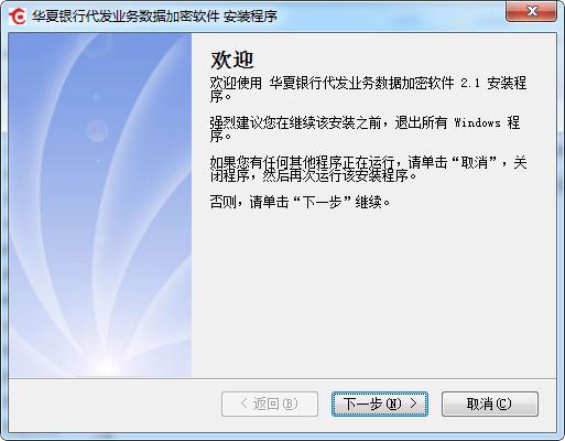 华夏银行代发业务数据加密软件截图