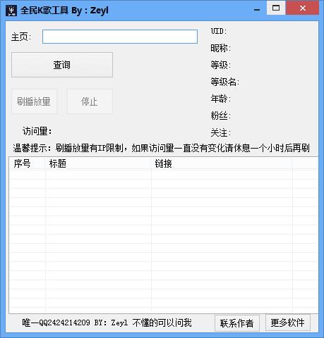 zeyl全民K歌工具